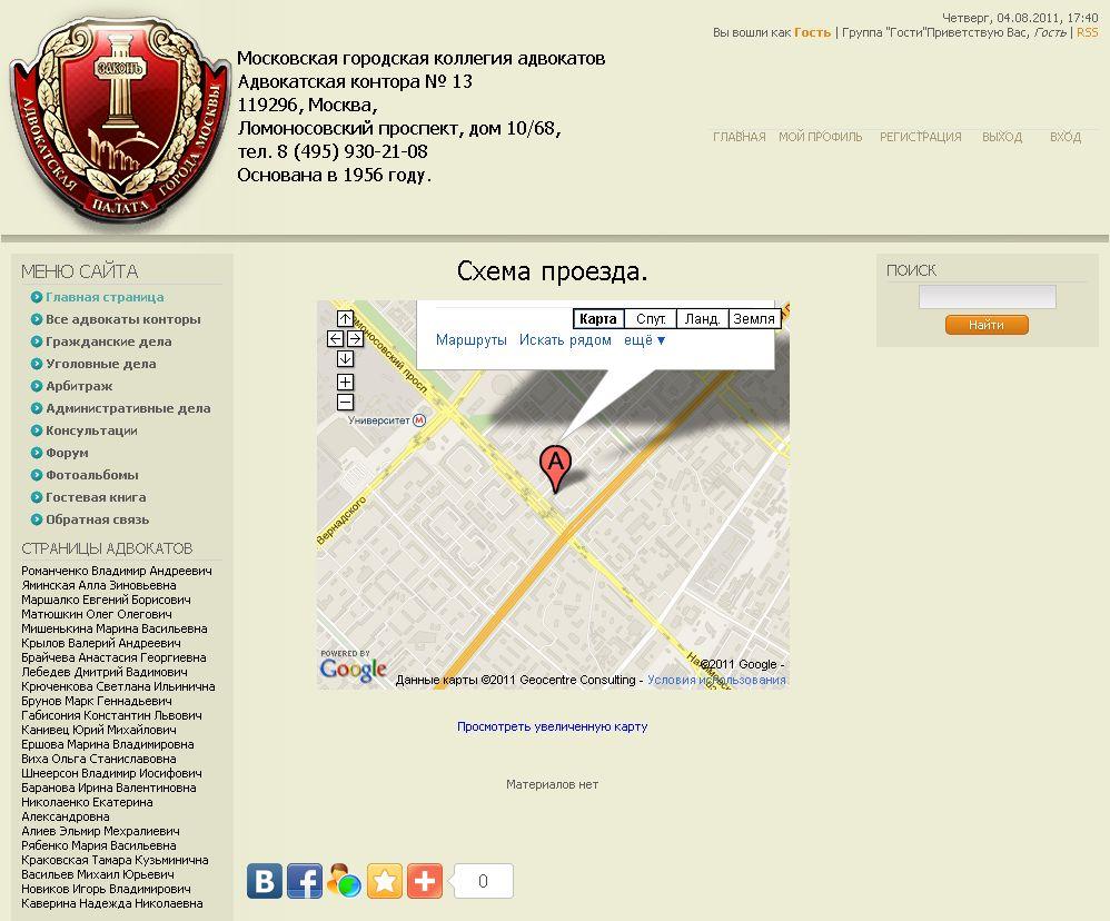 Адвокадская контора №13, создание сайта