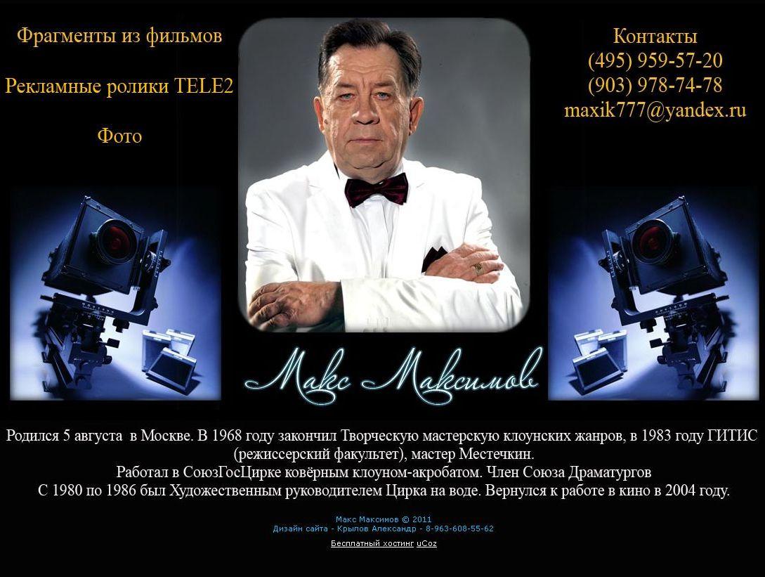 Актёр Макс Максимов, создание сайта